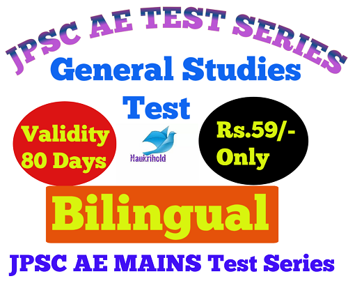 JPSC AE (Mains) General Ability Online Test Series